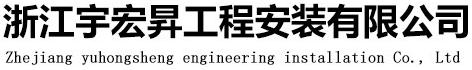 浙江宇宏昇工程安装有限公司